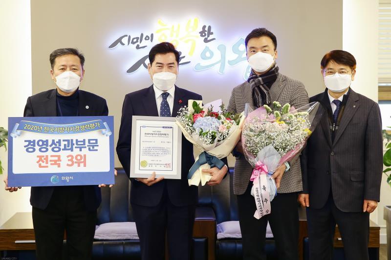 한국지방자치경쟁력평가 경영성과부문 전국 3위 수상썸네일