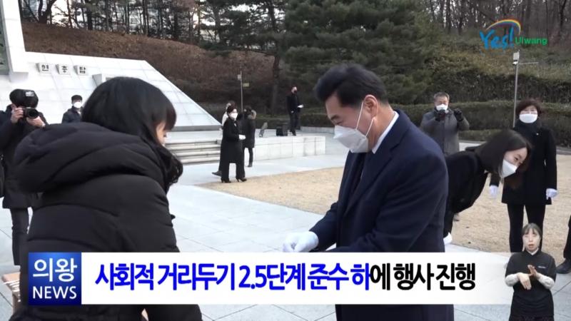 의왕시 시정뉴스 2021년 1월 1차썸네일