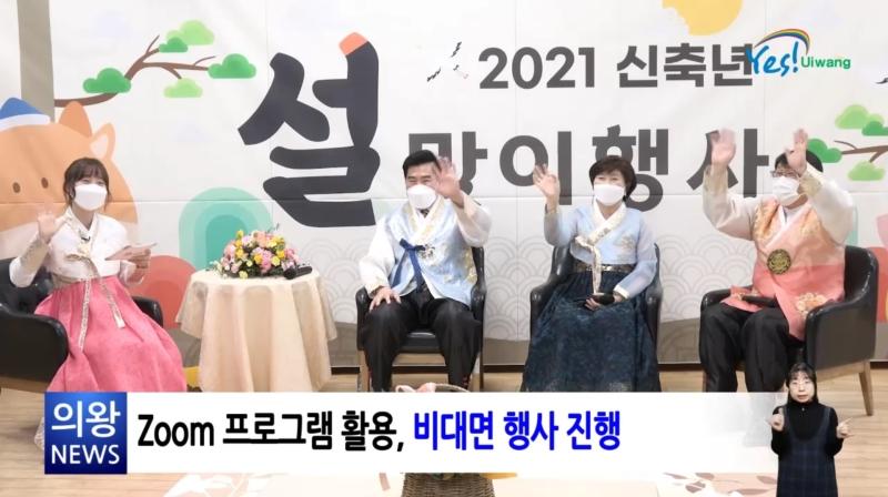 의왕시 시정뉴스 2021년 2월 2차썸네일